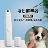 磨甲器 寵物電動磨甲器中小型犬狗狗指甲鉗貓咪貓爪指甲打磨器磨指甲用品 美物