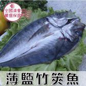 薄鹽竹筴魚1尾(240公克/尾)