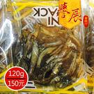 【譽展蜜餞】迷你包丁香魚 120g/15...