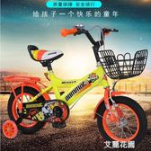 儿童自行车2-3-4-6-7-8岁男女宝宝12-14-16-18寸小孩单车脚踏车QM『艾麗花園』