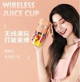 現貨 電動榨汁機 榨汁杯 隨身杯 usb充電款 可攜式果汁機 潮流衣舍
