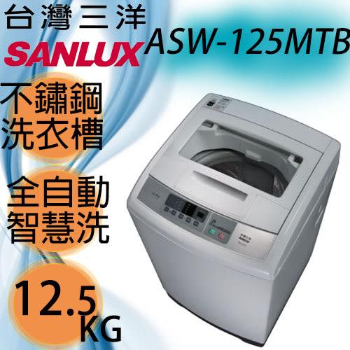 【SANLUX三洋】12.5kg單槽洗衣機ASW-125MTB