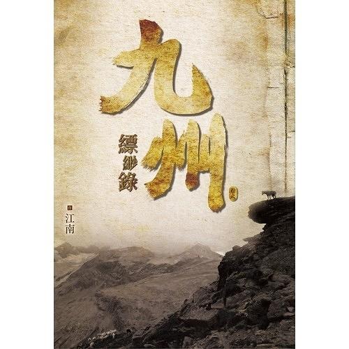 九州縹緲錄(六)