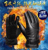 手套 皮手套男士冬季保暖戶外騎行加絨加厚防風防水觸屏騎車摩托車手套 艾莎嚴選