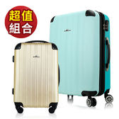 行李箱 旅行箱 奧莉薇閣 28吋 ABS箱見歡-漾彩+ 24吋 ABS箱見歡 超值兩件套組