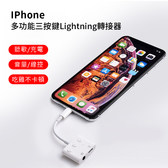 台灣現貨! iPhone多功能三按鍵Lightning轉接器 3.5mm轉接器 iphone耳機轉接 耳機擴充 蘋果轉接【AA6568】