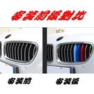 BMW 三色中網卡扣 M卡扣 X3 X4...