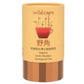 南非博士茶 Wild Cape 野角 有機綠蜜樹茶 未發酵 40包/罐