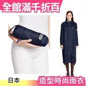 【深藍】免運 日本 OUTDOOR 時尚造型薄雨衣 風衣+攜行袋 穿脫方便防水耐磨 多色【小福部屋】