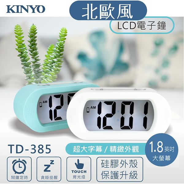 ◆KINYO耐嘉 TD-385 北歐風LCD電子鐘 時鐘 數字鐘 鬧鐘 大字幕 桌鐘 貪睡鬧鐘 床頭鐘 懶人鬧鐘