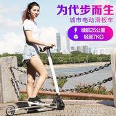 電動滑板車 成人 折疊代步車便攜迷你型代駕兩輪充電式自行電瓶車igo『潮流世家』