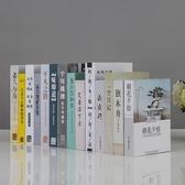 裝飾書 現代中式假書仿真書裝飾品擺件創意家居酒櫃書架道具書擺設【快速出貨八折下殺】