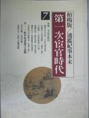 【書寶二手書T8/歷史_HBN】第一次宦官時代_柏楊, 袁樞