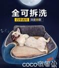 熱賣貓窩狗窩四季通用可拆洗狗床夏天涼窩小型中型犬寵物泰迪貓窩狗狗用品LX  coco