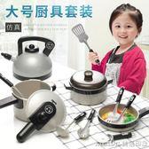 兒童過家家廚房玩具做飯仿真煮飯超大號餐具廚具套裝寶寶男孩女孩QM 美芭