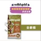 solid gold速利高〔無穀腸胃敏感貓糧,虎虎生風,3磅,美國製〕