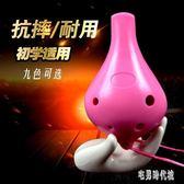 6孔中音C調塑料陶笛 六孔AC初學樂器塑膠陶笛 zh3216【宅男時代城】