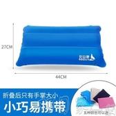 旅行充氣枕頭旅遊便攜靠枕午休枕吹氣旅行飛機護頸U型枕睡枕趴枕 町目家