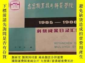 二手書博民逛書店罕見科研成果目錄彙編1985-1988Y355772 南昌職業技