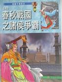 【書寶二手書T5/漫畫書_DSP】(周)春秋戰國之諸侯爭霸_潘志輝