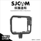 SJCam 原廠配件 保護邊框 SJ9 Strike SJ4000X 適用 防護框 保護框 ★可刷卡★薪創數位
