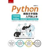 Python網路文字探勘入門到上手:10堂基礎 5場實戰,搞定網路爬蟲、文本分析