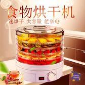 干果機 烘干機家用果干機蔬菜水果寵物肉食花茶藥材烘干脫水機食物干果機T