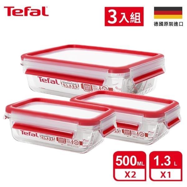 【南紡購物中心】【Tefal 特福】德國EMSA原裝 MasterSeal無縫膠圈3D密封耐熱玻璃保鮮盒(三件組)