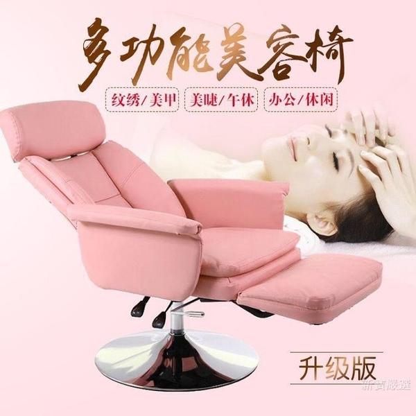 美容椅 美容體驗椅子美甲化妝躺椅可擱腳平躺電腦午休辦公椅【萬聖夜來臨】