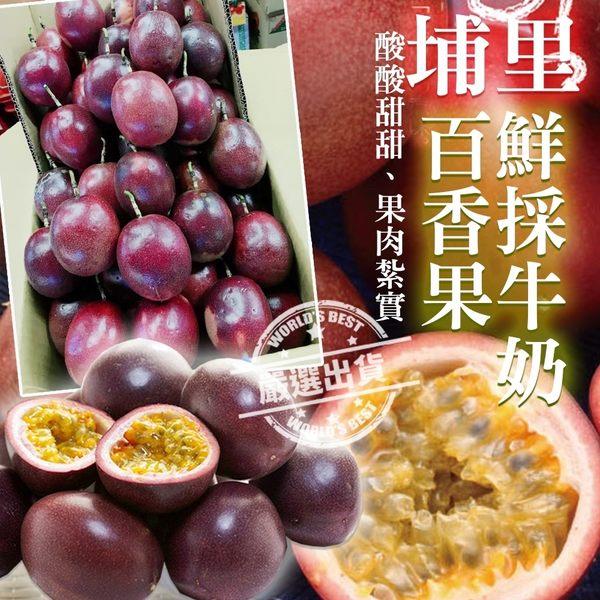 【果之蔬-全省免運】頂級外銷 埔里鮮採牛奶百香果X3台斤±10%