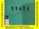 二手書博民逛書店罕見!復變函數論Y205213 範莉莉 、何成奇 上海科學技術出版社 出版1987