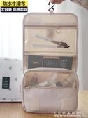 化妝包小號便攜韓國簡約少女心洗漱包收納盒大容量男士化妝袋 水晶鞋坊
