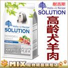 ◆MIX米克斯◆ 新耐吉斯.高齡犬羊肉+田園蔬果7.5公斤狗飼料