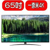 《X折》LG電視【65SM8600PWA】(含標準安裝)65吋一奈米4K電視AI影音處理晶片