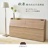 床頭箱【UHO】秋原-橡木紋5尺雙人床頭箱