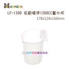 【我們網路購物商城】聯府 LF-1200...