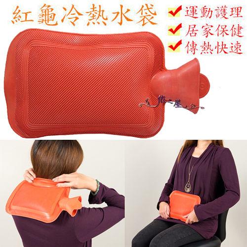 冷熱水袋 冰溫兩用袋 保暖袋 運動保健用品 熱敷袋,冰敷袋專用 紅水龜 紅龜 0073[百貨通]