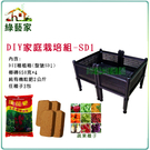 【綠藝家】DIY家庭栽培組//型號SD1...