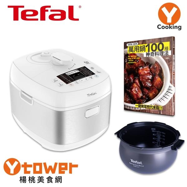 【Tefal法國特福】(大全配)鮮呼吸智能萬用鍋+不鏽鋼內鍋【楊桃美食網】