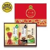 【黑橋牌】享口福柚香好食禮盒-網路限定包裝(端午禮盒/伴手禮盒)