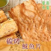 碳烤魷魚片 200G大包裝 香濃順口 團購點心【菓青市集】