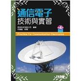 通信電子技術與實習(第4版)