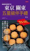 (二手書)美食教母岸朝子的東京.關東五星級伴手禮