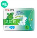 代購 康乃馨清涼棉衛生棉 量多加長 28cm 每包10片 8包 限宅配