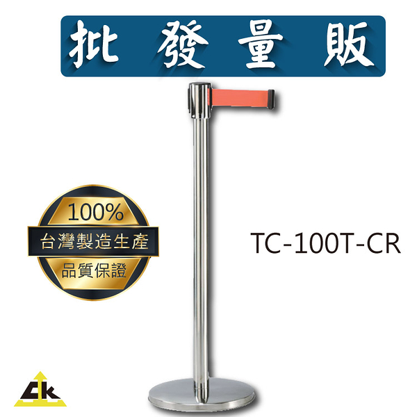 【鐵金鋼】TC-100T-CR 開店/欄柱/紅龍柱/旅館/酒店/俱樂部/餐廳/銀行/MOTEL/遊樂場/排隊/動線規劃