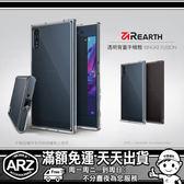 Rearth Ringke 透明背蓋手機殼 SONY X XA 保護殼 透明殼 F5121 F3115 防摔殼 透明背板軟邊框殼 ARZ