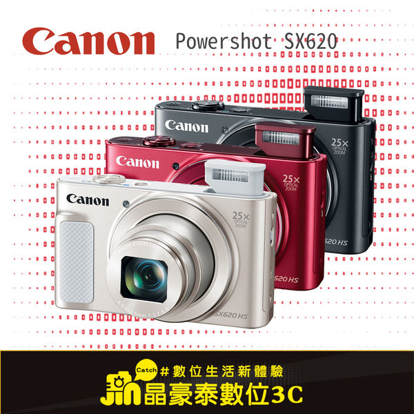 Canon PowerShot SX620 HS 晶豪泰3C 專業攝影 公司貨