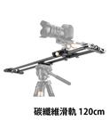 黑熊數位 碳纖維滑軌 120cm 攝影滑軌 滑軌線性 滑軌導軌 錄影滑軌 穩定器 攝影 微電影
