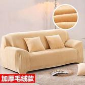 毛絨冬季加厚萬能沙發套全包布藝沙發巾防滑簡約現代沙發罩墊全蓋