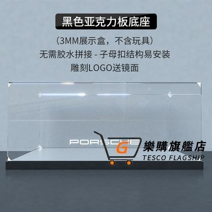 模型展示盒 樂高展示盒保時捷911RSR 42096積木模型手辦收納壓克力透明防塵罩T
